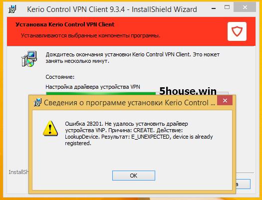 msiexec-install-kerio-vpn-28201-0x800F020B